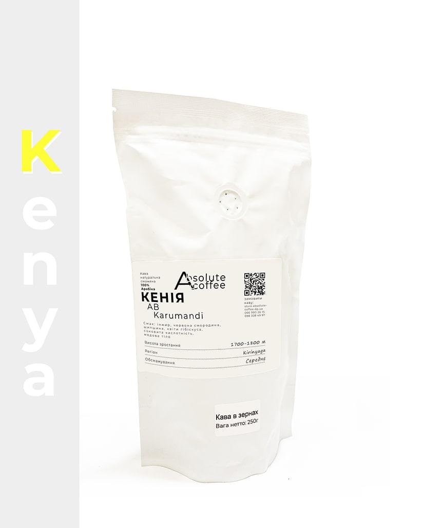 Свежеобжаренный кофе в зернах Кения Каруманди AB