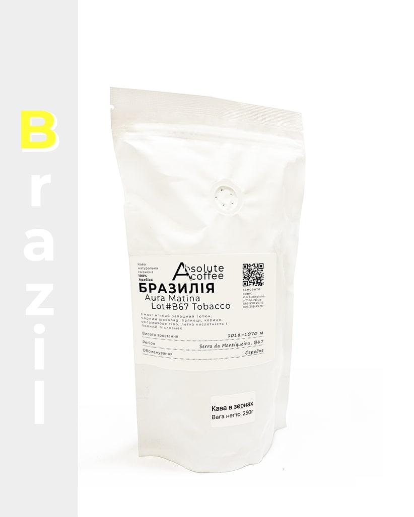 Свежеобжаренный кофе в зернах Бразилия Аура Матина Ипанема Микролот #B67 Tobacco