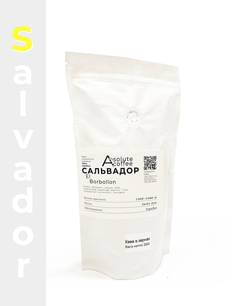 Свежеобжаренный кофе в зернах Сальвадор Эль Борболлон