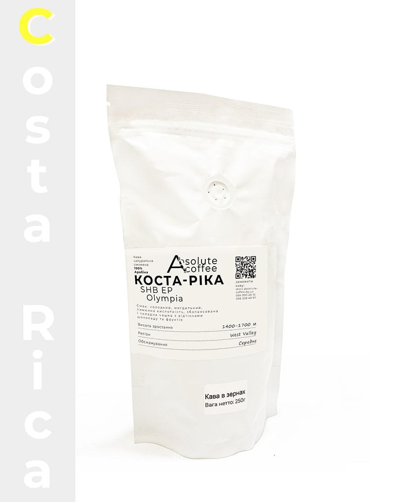 Свежеобжаренный кофе в зернах Коста-Рика Олимпия