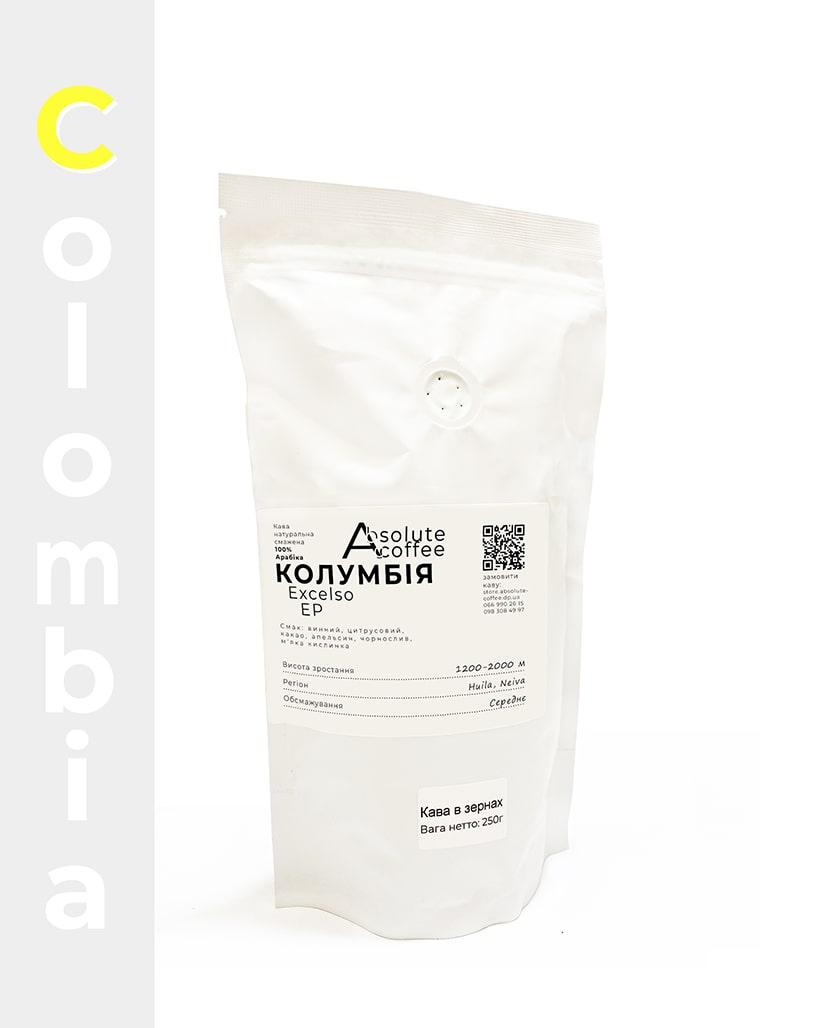 Свежеобжаренный кофе в зернах Колумбия Эксельсо
