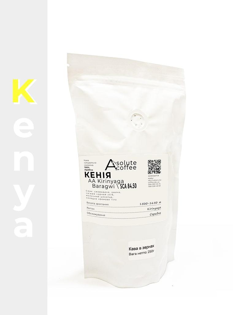 Свежеобжаренный кофе в зернах Кения