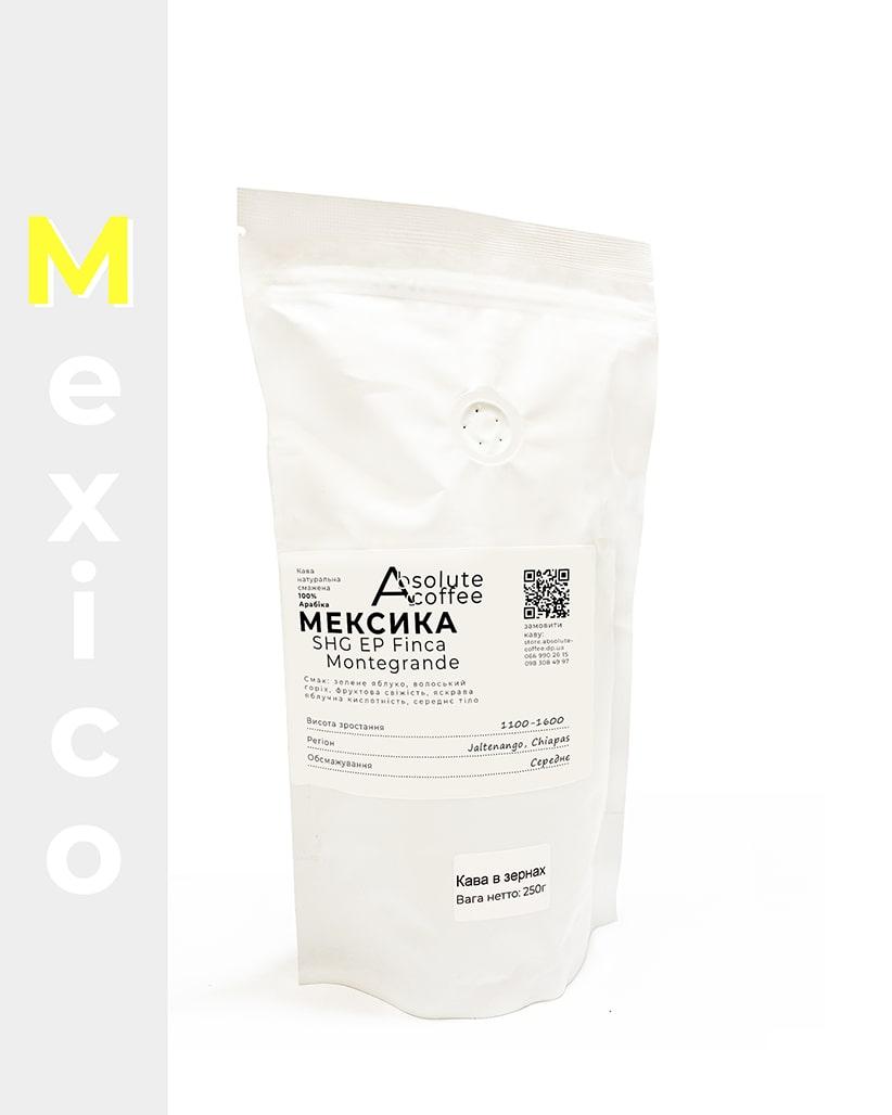 Свежеобжаренный кофе в зернах Мексика Монтегранде