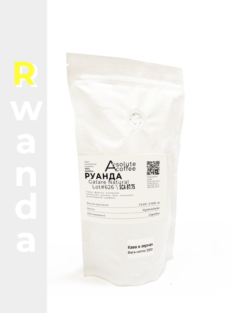 Свежеобжаренный кофе в зернах Руанда