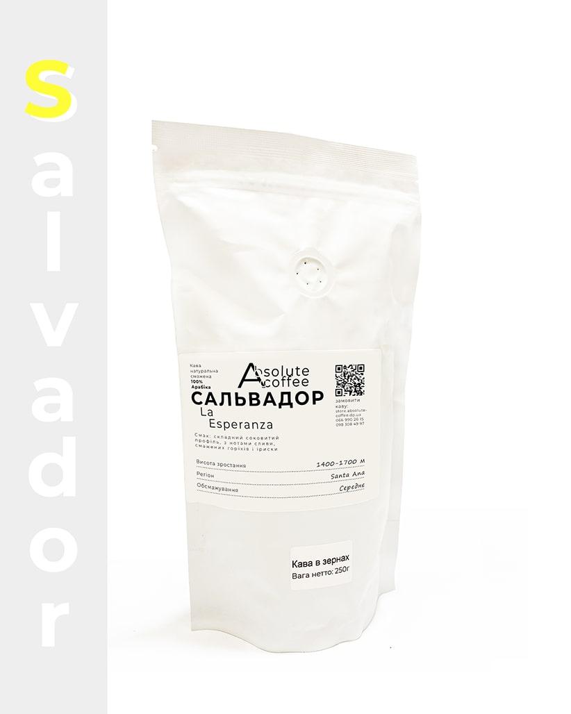 Свежеобжаренный кофе в зернах Сальвадор Ла Есперанса