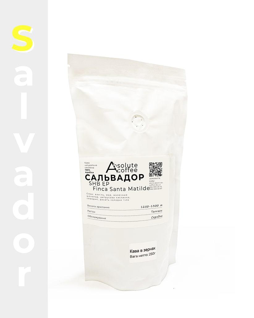 Свежеобжаренный кофе в зернах Сальвадор Финка Санта Матильда