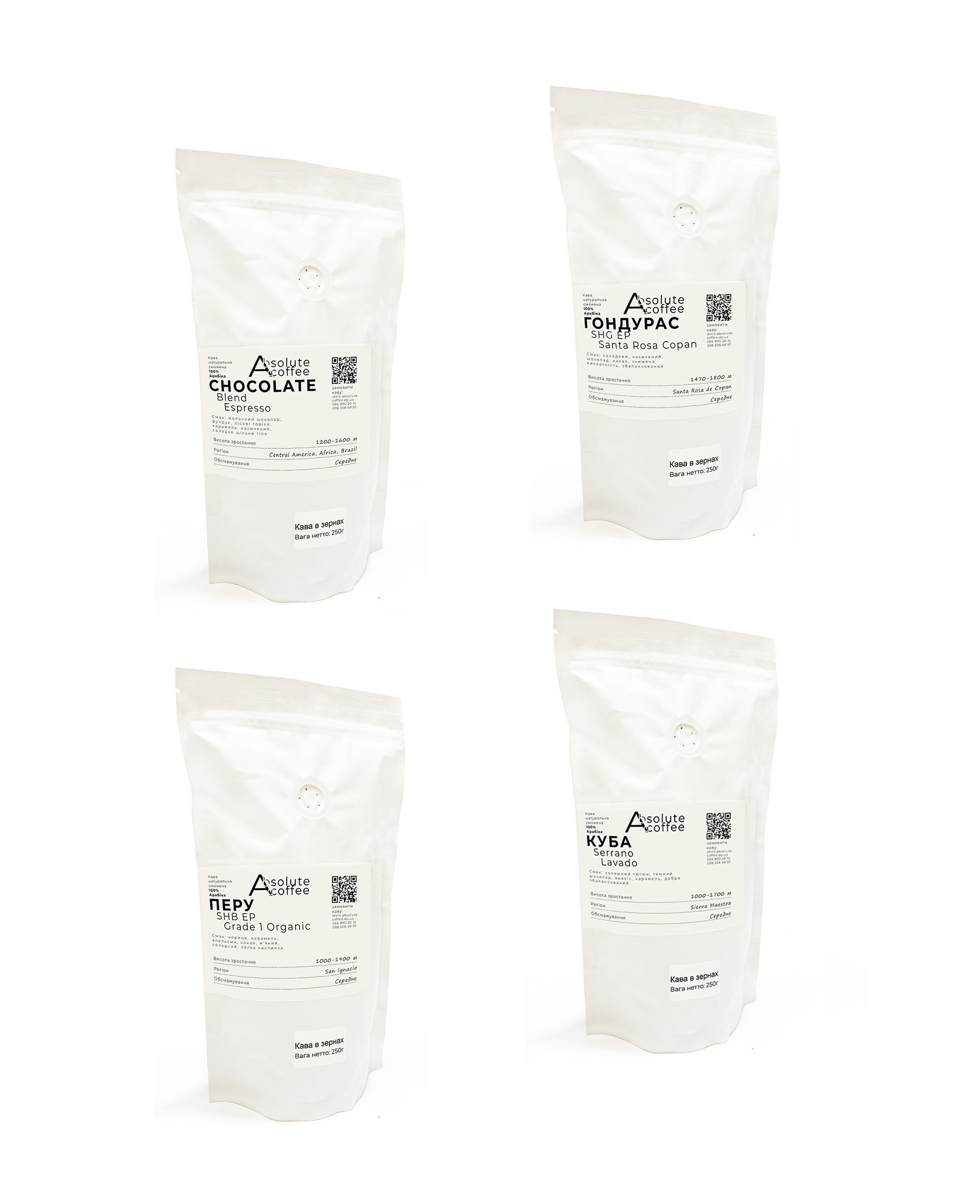 Свежеобжаренный кофе в зернах Набор 4 сортов арабики по 250 грамм | Классический без кислинки