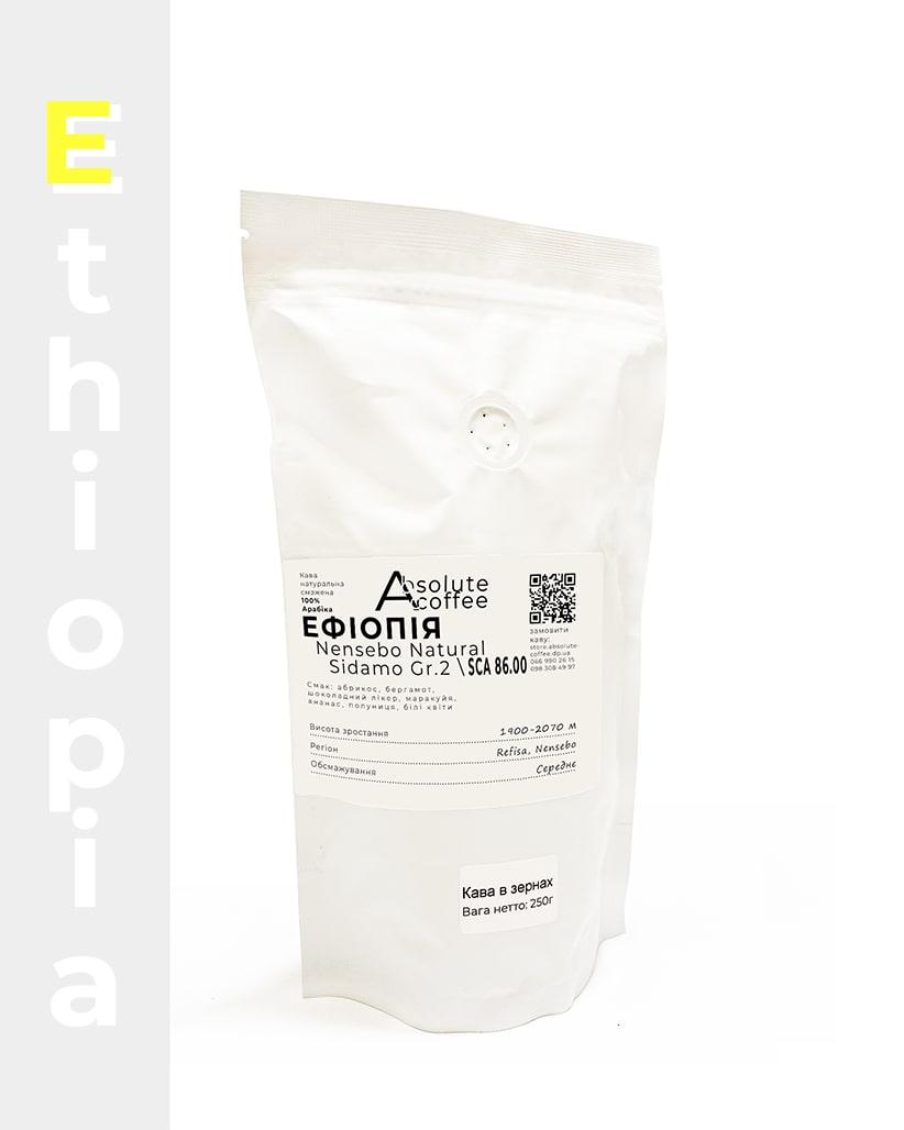 Свежеобжаренный кофе в зернах Эфиопия