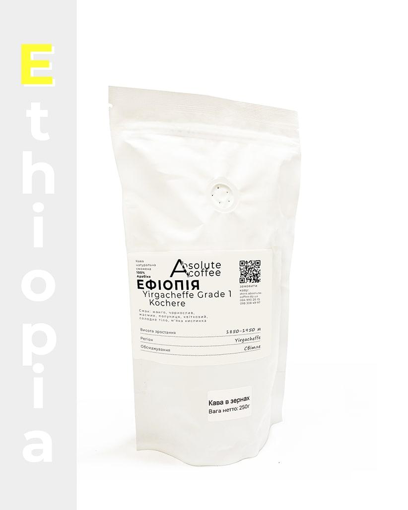 Свежеобжаренный кофе в зернах Эфиопия Иргачеффе Кочере грейд 1
